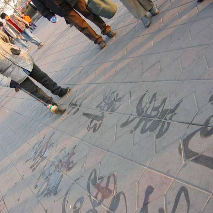 Hinchee-Hung-Beijing2005